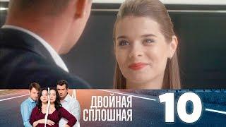 Двойная сплошная | Сезон 1 | Серия 10