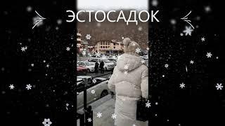 ЭСТОСАДОК - 1. ГОРКИ МОЛЛ . С НОВЫМ ГОДОМ !!!  НОВОГОДНИЕ КАНИКУЛЫ2020.