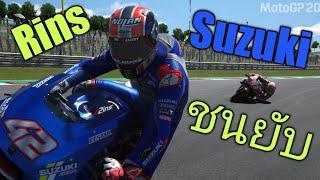 Alex Rinsคนบ้าขี่ซูของจริงไล่ชนเขาล้มไปทั่วSuzuki MotoGP20
