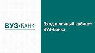 Вход в личный кабинет ВУЗ-Банка (vuzbank.ru) онлайн на официальном сайте компании