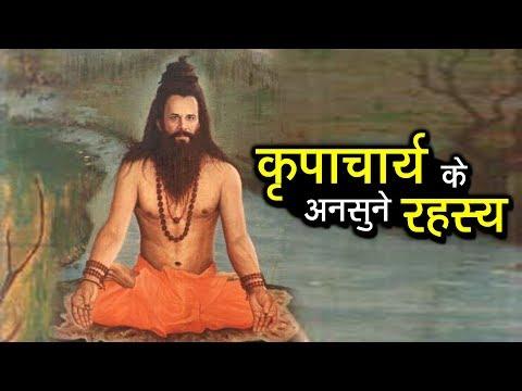 कृपाचार्य के अनसुने रहस्य | Kripacharya's Unheard Mystery | Artha