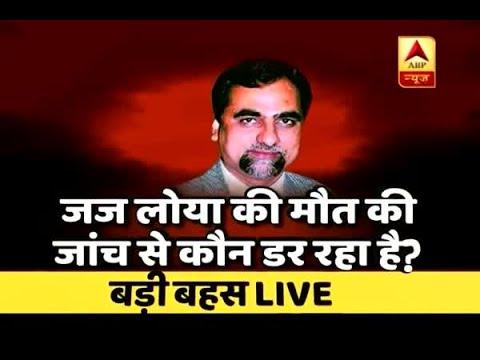 Who is afraid of probe on death of Justice Loya? Watch big debate