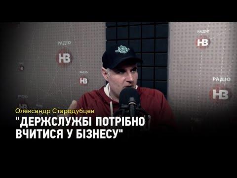 Видео: Олександр Стародубцев: