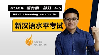 Quickly improve your HSK4 listening level, practice with Question/Answer/Analysis/key words  part1