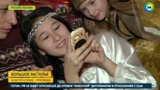 Большое застолье  чета из Москвы и их 32 ребенка готовятся к Новому году   МИР24
