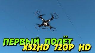 Бюджетный ДРОН с камерой! ЛЕТАЕТ КРУТО! X52HD RC Drone RTF with 720P