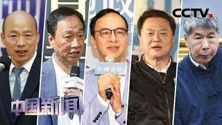 [中国新闻] 国民党初选第二场政见发表会台中登场 | CCTV中文国际