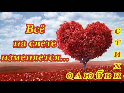 Красивые стихи о любви ♥ Всё на свете изменяется ♥ Людмила Щипахина