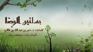 || بساتين الرضا || كلمات د. عمر بن طالب || ألحان وأداء: مجاهد مرشد