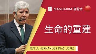 重新翻译 | Rev. Hernandes Dias Lopes | Igreja Presbiteriana de Pinheiros | IPP TV | IPP Play