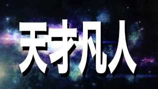 天才凡人 - ユッタユッテナイ Produced by SHIROSE from WHITE JAM