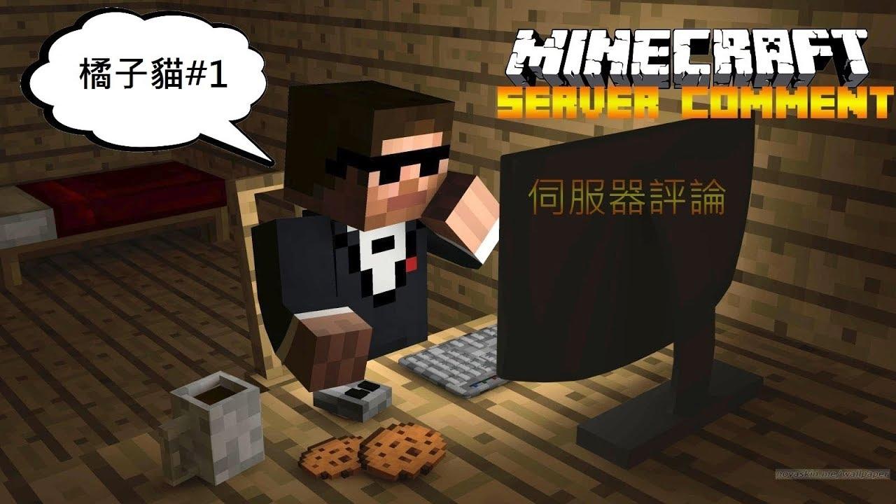 Minecraft伺服器評論-橘子貓#1(半正版驗證伺服器) - YouTube