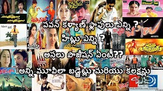 Pawan Kalyan All Movies Budgets And Collections | Hits And Flops List | VTR Videos