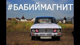 СПЕЦВЫПУСК/ ПРОЕКТ МАГНИТ/  ЖИФЕСТ 2017