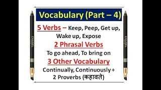 Daily Use English Vocabulary in Hindi with Examples - Part 4 - Continually, Continuously etc