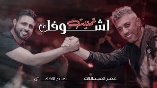 تمنيت أشوفك ... عمر العبداللات و صلاح الأخفش