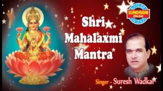 Shri Mahalaxmi Mantra - Laxmi Mantra - Mahalaxmi Mantra - Om Mahalaxmi Namo Namah - Surash Wadkar