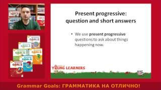 Grammar Goals: Анимационные презентации (интернет-ресурс)(Козлов Сергей Владимирович, ведущий методист издательства