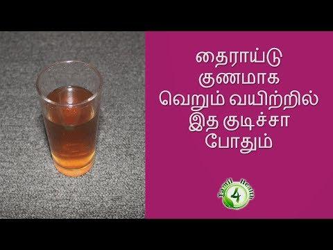 தைராய்டு குணமாக இத குடிச்சா போதும்  Thyroid Home Remedy In Tamil