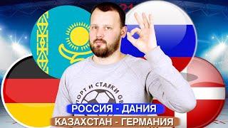 Россия Дания 3 0 Казахстан Германия 3 2 Беларусь Великобритания Прогноз Экспресс ЧМ 2021