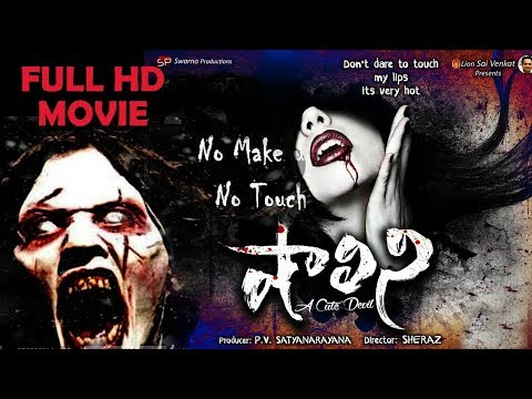 SHALINI a cute devil LATEST TELUGU MOVIE || TELUGU HORROR MOVIE