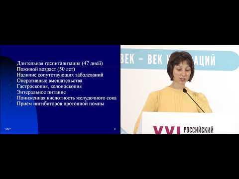 Инфекция Clostridium difficile в онкологической практике