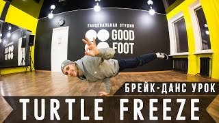 "Брейк Данс урок для начинающих | ""Черепаха"" | How to Do a Turtle Freeze Break Dance"