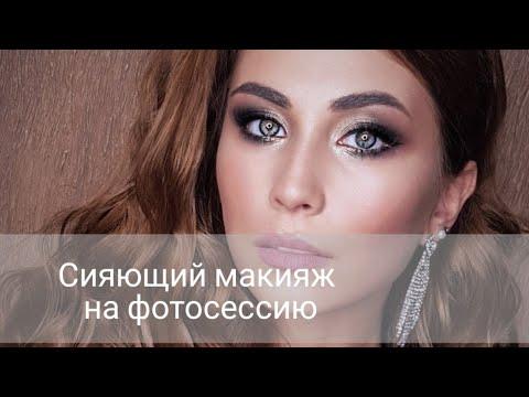Сияющий макияж на фотосессию