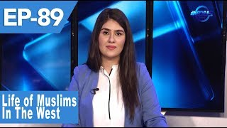 Indus Special with Meshal Malik | Life of Muslims in the West | Ep 89 | Indus News