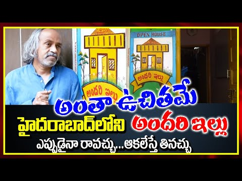 Inspirational Story : అందరి ఇల్లు | Open House Andari Illu | All Free Here | Hyderabad | Exclusive