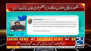PM Imran Khan Big Action On Kasur Child Abuse Scandal