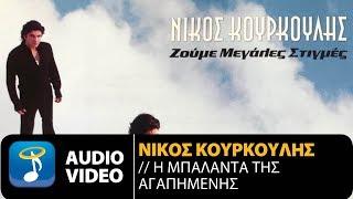 Νίκος Κουρκούλης - Η Μπαλάντα Της Αγαπημένης (Official Audio Video)