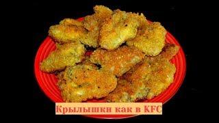 Хрустящие крылышки как в KFC в домашних условиях - 1,5 кг.за 300 рублей