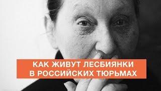 Как живут лесбиянки в российских тюрьмах