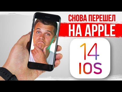 Снова ПЕРЕШЕЛ на iPhone и ОСОЗНАЛ iOS 14! БОЛЬ и РАДОСТЬ в одном флаконе!