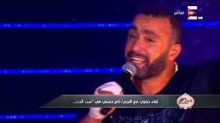 ست الحسن: أحمد السقا يغني وتامر حسني وشريف منير يشاكسونه