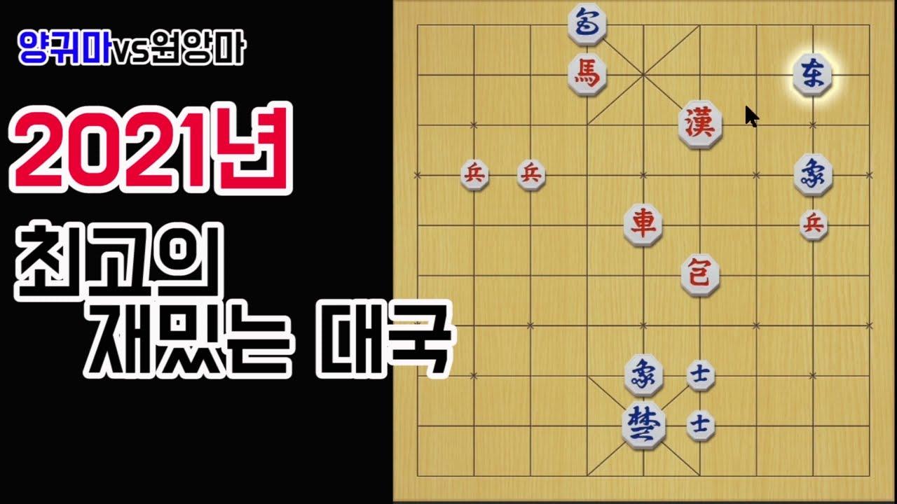 [최고의명국]올해 들어서 두면서 제일 재미있었다는 박영완프로의 명국!! Feat. 이창원사범님