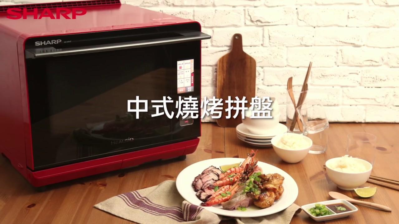 水波爐料理食譜 朋友來如何快速出爐? 中式燒烤拚盤 - YouTube
