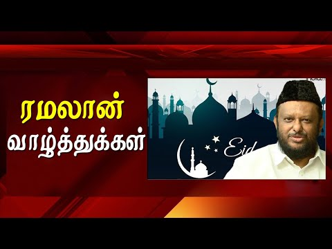 eid mubarak wishes 2019 to all and for the people of tamilnadu    On behalf of red pix 24/7 we wish you a happy e Ramadan and EID mubarak Tamilnadu Tamilnadu celebrates Ramzan today  ramzan in tamilnadu, eid mubarak wishes 2019, ramzan wishes to friends   for tamil news today news in tamil tamil news live latest tamil news tamil #tamilnewslive sun tv news sun news live sun news   Please Subscribe to red pix 24x7 https://goo.gl/bzRyDm  #tamilnewslive sun tv news sun news live sun news