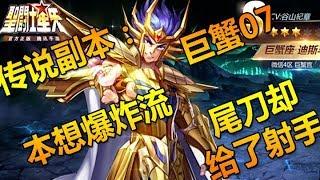 圣斗士星矢 传说副本 巨蟹第七关