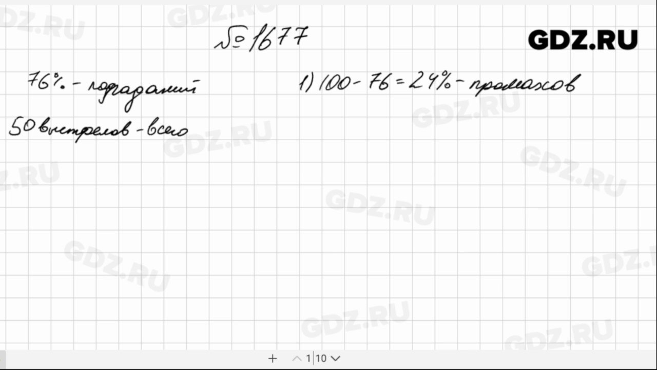 Гдз по математике 5 класс абрахамян