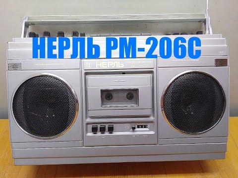 Стерео магнитола НЕРЛЬ РМ 206С.С кмками.