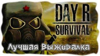 dAY R:SURVIVAL- ОБЗОР