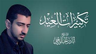 تكبيرات العيد | أباذر الحلواجي -  Eid takbeer