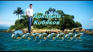 Смотреть клип Аркадий Кобяков - Островок
