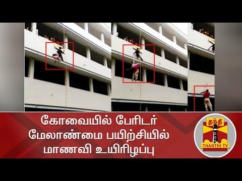 பயிற்சியாளர் தள்ளி விட்டதில் மாணவி உயிரிழப்பு - பதறவைக்கும் வீடியோ காட்சி | Coimbatore | Logeswari