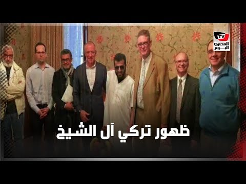 ظهور تركي آل الشيخ برفقة فريقه الطبي ينفي شائعة وفاته  - 20:59-2019 / 12 / 7
