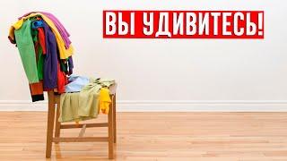 Терпеть не могу вещи на стуле дизайнер подсказал 7 НЕОБЫЧНЫХ ИДЕЙ для хранения одежды