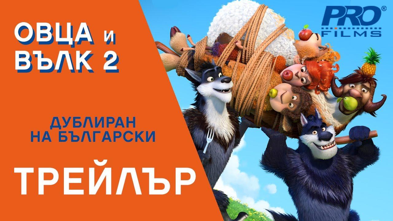 Овца или вълк 2 - очаквайте тази Коледа в кината в цялата страна