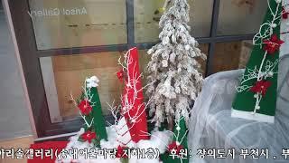 문화가족예술제 / 플로리스트 / 부천문화원 송내아리솔갤…